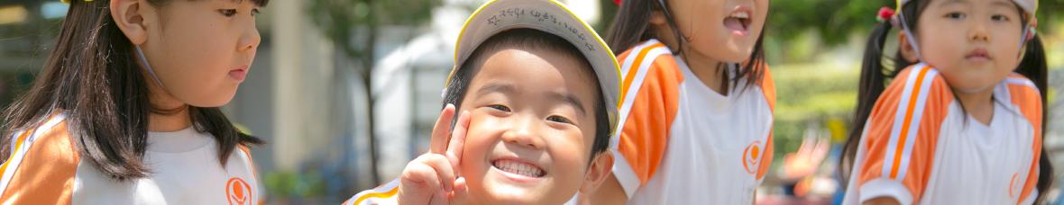 太陽 の 子 幼稚園